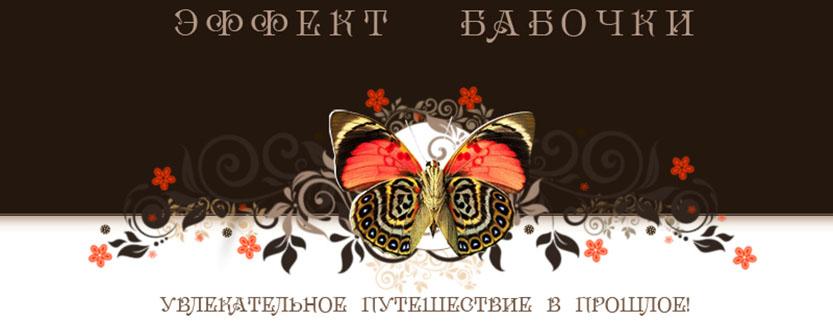 effect-babochki