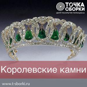 королевские